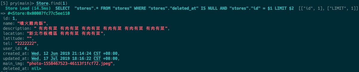 Call Store.find(1) in rails console